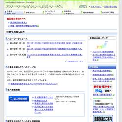 検索 サービス ハローワーク インターネット